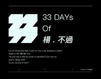 33 Days Of 楊不過