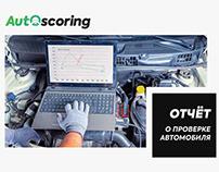 Отчет autoscoring.ru