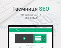 Таємниця SEO - web site