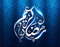 Vector gray glowing Ramadan kareem calligraphy