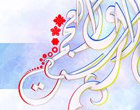 Ma9amet- Music love