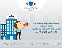 جهاز حماية المستهلك 2015