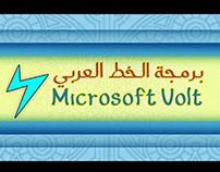 برمجة الخط العربي باستخدام Microsoft volt