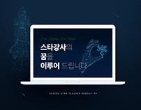 SKYEDU 수학 스타강사메이킹 모집 PR