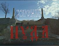 ХАСКИ-ИУДА (Music video)