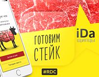 iDa щипцы. Готовим стейк. RDC - Russian Design Cup 2016