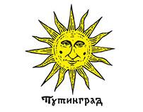 Добро пожаловать в «Путинград»!