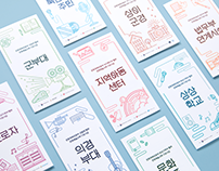 Korea Arts & Culture Education Service Center leaflet