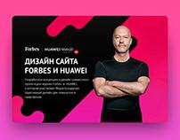 Сайт - интервью Федора Бондарчука. Forbes + Huawei