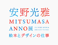 Mitsumasa Anno Exhibition