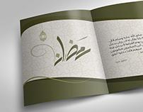 ملف أحاديث حول فضل رمضان