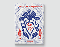 Poetic Calendar - Iolkos Editions