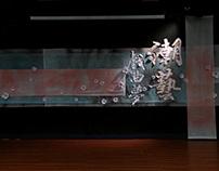 Set Design- Chinese Opera Performance