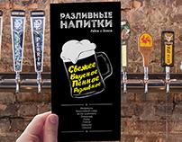 Магазин разливных напитков / Draft beer shop