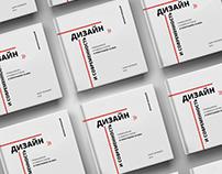 Book design (2017)