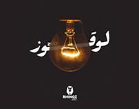 لوقوز ٢٠١٧ | logos 2017
