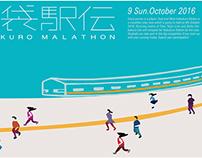 East West Ikebukuro Marathon | 東西池袋駅伝ビジュアルアイデンティティ