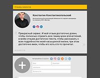 Widget for client comments about service