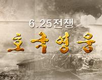 6.25전쟁 호국 영웅 타이틀