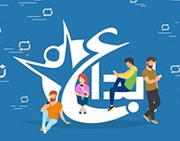 Ebdaa - Social Media Campaign