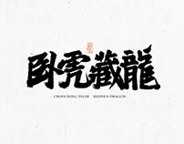 书法字体设计,海报,calligraghy
