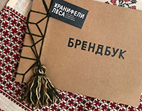 Siberia festival Brand book / Брендбук эко фестиваля