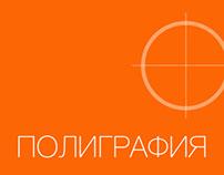 Дизайн полиграфической продукции | Print Design