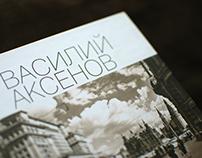 Book design. Vasily Aksyonov «Mysterious Passion»