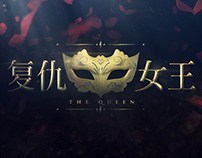"""The Queen """"复仇女王"""" - Opening Title GFX"""