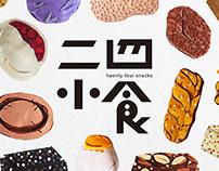 二四小食 twenty-four snacks