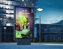 Jawwal Ramadan Campaign 2017