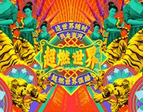 Youku / kaleidoscope H5