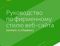 Sberbank.ru guideline