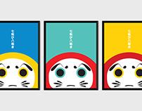 """Daruma """"nanakorobi yaoki"""" Prints"""