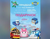 """Рекламний постер А4 """"Робокар Полі"""""""