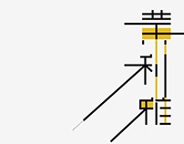Chinese Name Typography