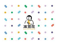 漱豆花   Shu Tofu Pudding Visual Identity