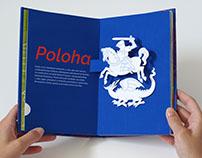Pop-Up Guidebook