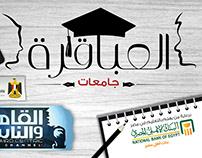 3abakera gam3at