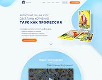 Landing page для курсов по обучению картам Таро