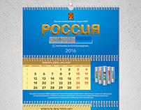 Calendar for ARGO