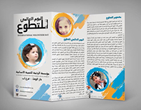 Alrahma foundation. Design