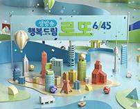 MBC Lotto 6/45 Title