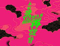 Taiwan Culture Festival 2016 Promo 香港台灣月宣傳片