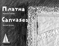 ПЛАТНА / CANVASES