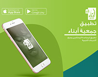 Abnaa Charity Mobile App Design Concept