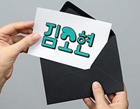 Korean Typography – 김소현