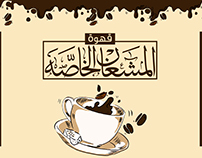 Coffee cover | almashaan group