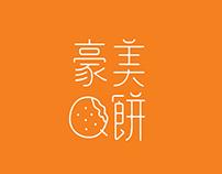 "Haomei Pastry Visual Identity ""豪美Q饼""品牌形象设计"