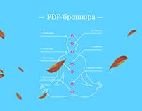 PDF-брошюра «Как наполниться энергией…»